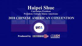 对话薛海培 2018全美华人大会