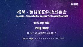 横琴硅谷創新論壇 1