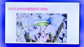 赵振平: 横琴 – 硅谷创新论坛
