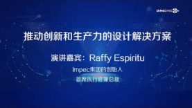 Raffy Espiritu:推动创新和生产力的设计解决方案