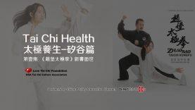 New Book: Zhao Bao Tai Chi | Tai Chi Health in Silicon Valley 1