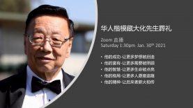 Mr. David Tsang's Funeral Livestream 华人楷模藏大化先生葬礼直播