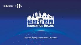 Innovation Dialog 1